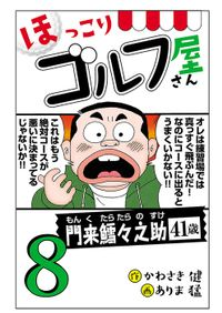 【電子新装版】ほっこりゴルフ屋さん 8