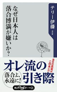 なぜ日本人は落合博満が嫌いか?