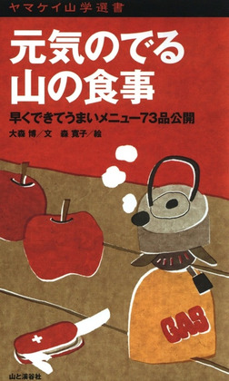 ヤマケイ山学選書 元気のでる山の食事-電子書籍
