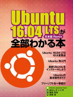 Ubuntu 16.04 LTSが全部わかる本-電子書籍