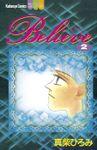 Believe(別冊フレンド)