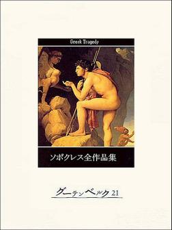 ソポクレス全作品集-電子書籍