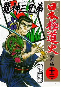 日本極道史~昭和編 第十二巻