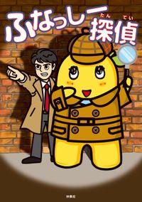 ふなっしー探偵(フジテレビBOOKS)