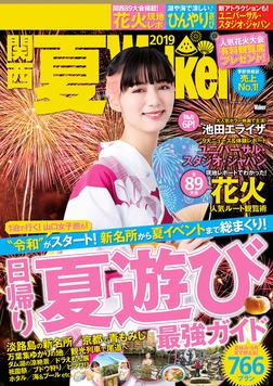 関西夏Walker2019-電子書籍