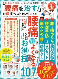 晋遊舎ムック お得技シリーズ120 「腰痛を治す!」お得技ベストセレクション