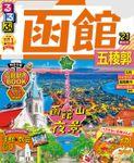 るるぶ函館 五稜郭'21