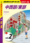 地球の歩き方 D10 台湾 2017-2018 【分冊】 2 中西部/東部