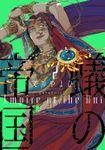 蟻の帝国(ウィングス・コミックス)