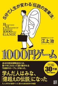 1000円ゲーム