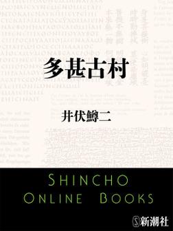 多甚古村-電子書籍