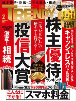 日経トレンディ 2019年2月号 [雑誌]-電子書籍