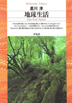 地球生活-電子書籍