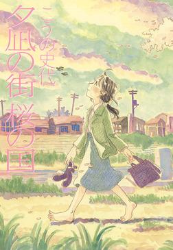 夕凪の街 桜の国-電子書籍