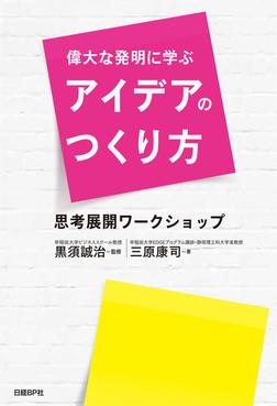 偉大な発明に学ぶアイデアのつくり方 思考展開ワークショップ-電子書籍
