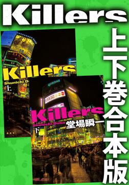 Killers 上下合本版-電子書籍