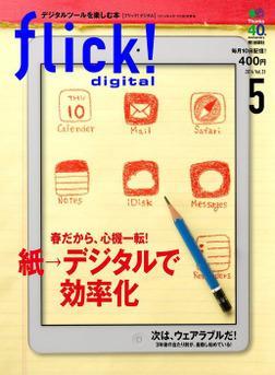 flick! digital 2014年5月号 vol.31-電子書籍