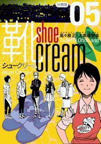 靴cream 分冊版5