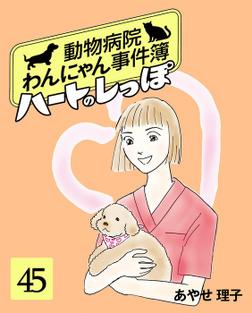 ハートのしっぽ45-電子書籍