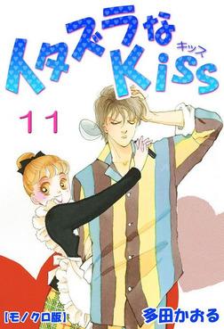 イタズラなKiss 11-電子書籍