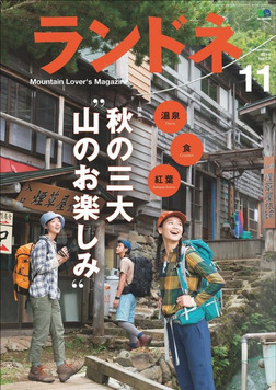 ランドネ 2014年11月号 No.57-電子書籍