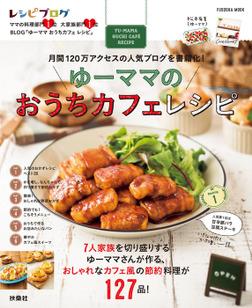 ゆーママのおうちカフェレシピ-電子書籍