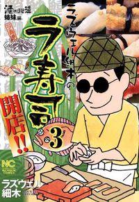 ラズウェル細木のラ寿司開店!! 3