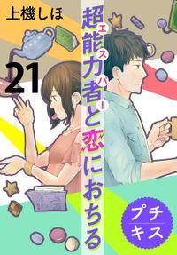 超能力者と恋におちる プチキス(21)