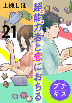 超能力者と恋におちる プチキス(21)-電子書籍