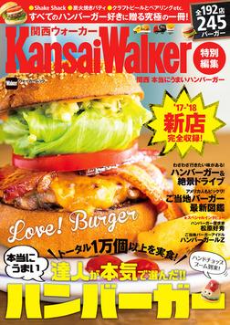 KansaiWalker特別編集 関西 本当にうまいハンバーガー-電子書籍
