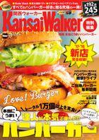 KansaiWalker特別編集 関西 本当にうまいハンバーガー