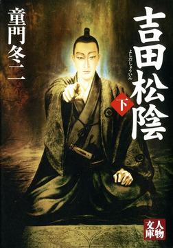 吉田松陰〈下〉-電子書籍