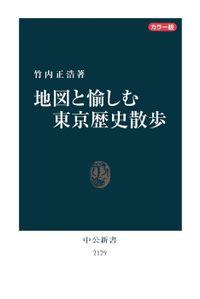 カラー版 地図と愉しむ東京歴史散歩(中公新書)