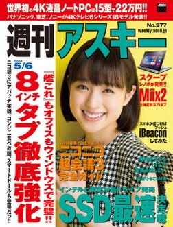 週刊アスキー 2014年 5/6号-電子書籍