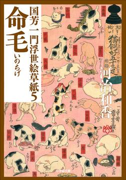 国芳一門浮世絵草紙5 命毛-電子書籍