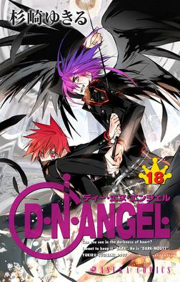 D・N・ANGEL(18)-電子書籍