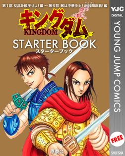 キングダム STARTER BOOK-電子書籍