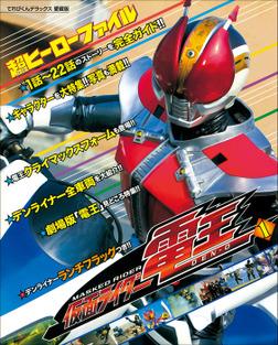 超ヒーローファイル 仮面ライダー電王1-電子書籍