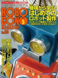 ROBOCON Magazine 2014年5月号
