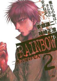 RAINBOW(2)【期間限定 無料お試し版】