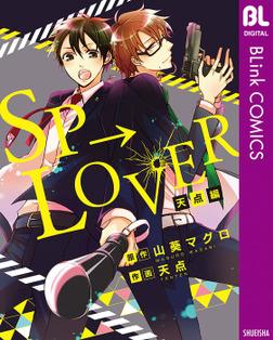 SP→LOVER 天点編-電子書籍