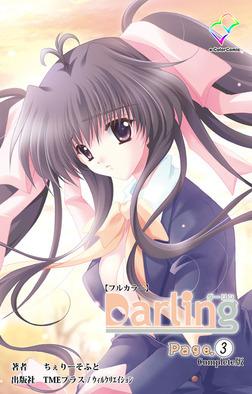 【フルカラー】Darling Page.3 Complete版-電子書籍