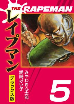 THEレイプマンDX(5)-電子書籍