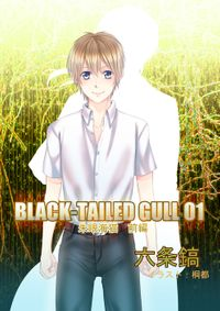 BLACK-TAILED GULL(アプリーレ文庫)