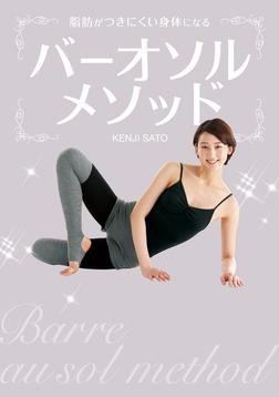 バーオソル・メソッド  脂肪がつきにくい身体になる-電子書籍