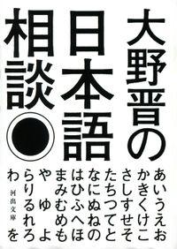 大野晋の日本語相談