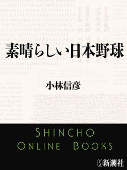 素晴らしい日本野球-電子書籍