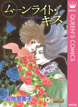 ムーンライト・キス-電子書籍
