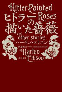 ヒトラーの描いた薔薇(ハヤカワ文庫SF)