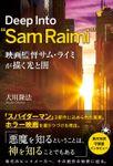 """映画監督サム・ライミが描く光と闇 ―Deep Into """"Sam Raimi""""―"""